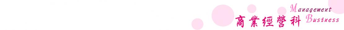 淡水商工商業經營科 / 電話:02-26203930 轉 225、267